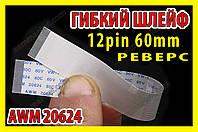 Шлейф плоский 0.5 12pin  6см реверс AWM 20624 80C 60V VW-1 гибкий кабель