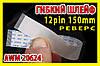 Шлейф плоский 0.5 12pin 15см реверс AWM 20624 80C 60V VW-1 гибкий кабель