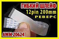 Шлейф плоский 0.5 12pin 20см реверс AWM 20624 80C 60V VW-1 гибкий кабель, фото 1