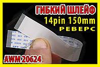 Шлейф плоский 0.5 14pin 15см реверс AWM 20624 80C 60V VW-1 гибкий кабель, фото 1