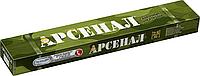Электроды сварочные АНО-21 АРСЕНАЛ