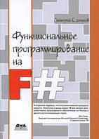 Дмитрий Сошников Функциональное программирование на F#