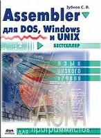 Сергей Зубков Assembler для DOS, Windows и Unix