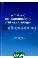 Кириллов Владимир Федорович, Миронов Алексей Иванович Атлас по дисциплине Гигиена труда