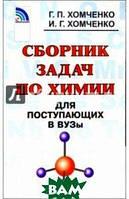 Хомченко Гавриил Платонович, Хомченко Иван Гавриилович Сборник задач по химии для поступающих в вузы