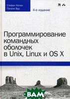Кочан Стефан Программирование командных оболочек в Unix, Linux и OS X
