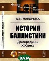 Мандрыка А.П. История баллистики. До середины XIX века