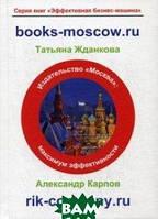 Карпов Александр Евгеньевич Издательство Москва : максимум эффективности