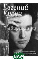 Кисин Евгений Евгений Кисин. Воспоминания и размышления
