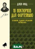 Филд Дж. 18 ноктюрнов для фортепиано. Составление, редакция и предисловие Ференца Листа. Ноты