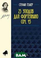 Геллер С. 25 этюдов для фортепиано. Сочинение 45. Ноты