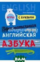 Крашакова Ольга Юрьевна Занимательная английская азбука. Игры с буквами