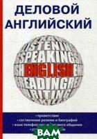 Миронова Е.Ю. Деловой английский. Учебное пособие