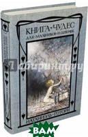 Готорн Натаниель Книга чудес для девочек и мальчиков