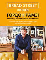 Рамзі Г. Bread Street Kitchen. 100 рецептів смачних ресторанних страв для приготування вдома