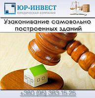 Узаконивание самовольно построенных зданий в Киеве