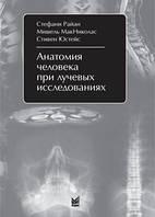 Райан С. Анатомия человека при лучевых исследованиях