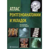 Ростовцев М.В. Атлас рентгеноанатомии и укладок