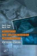 Пол С. Сиду, Вуи К. Чонг Измерения при ультразвуковом исследовании