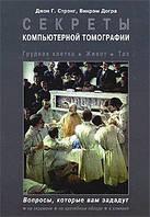 Джон Г. Стрэнг, Викрэм Догра Секреты компьютерной томографии. Грудная клетка, живот, таз