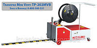 Полуавтоматическая стреппинг-машина Mini Verti TP-202MV, TP-202MVB