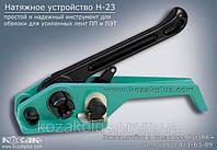 Натяжное устройство H-23 для обвязки лентой