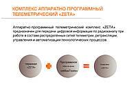 Системы диспетчеризации, учета и контроля. Система диспетчерского управления ZETA