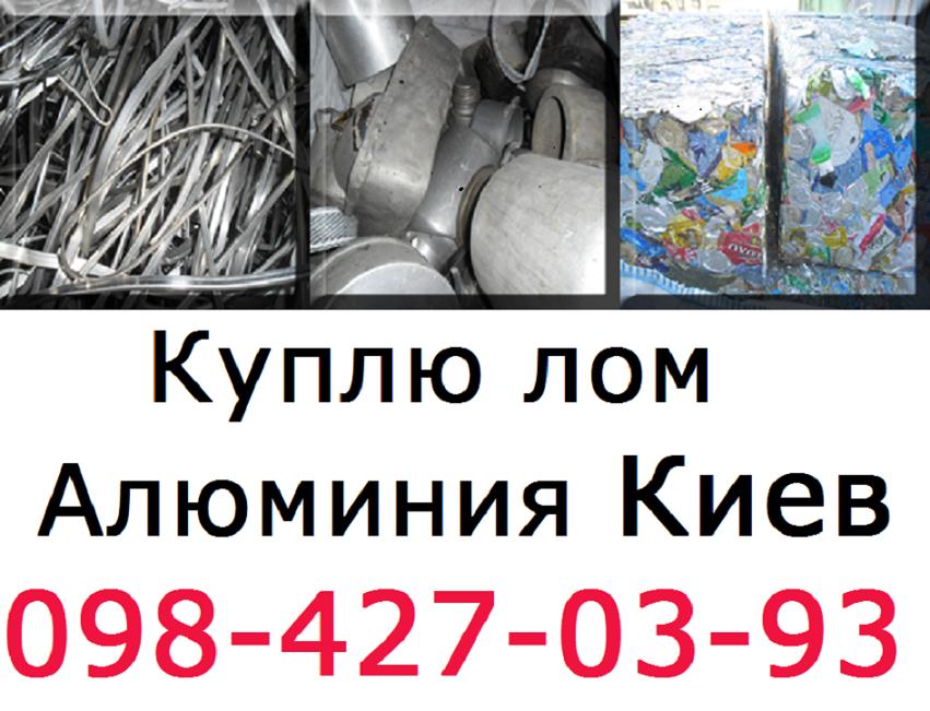 Куплю лом алюминия цена прием железа, чер металла киров
