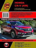 Honda CR-V 4 бензин, дизель Руководство по эксплуатации, обслуживанию, ремонту