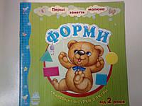 """Книга Ранок Перші заняття """"Форми та картонні фігурки для гри від 2 років"""""""
