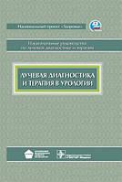 А.И. Громова, В.М. Буйлова Лучевая диагностика и терапия в урологии