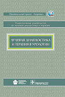 Терновая, Громова, В.М. Буйлова Лучевая диагностика и терапия в урологии