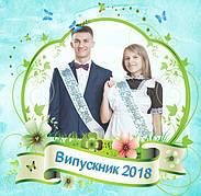 Випускник 2020 / Выпускник 2020 (з роком і без року)