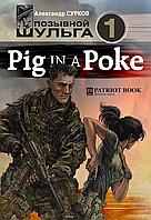 Pig In A Poke (Позывной Шульга -1)