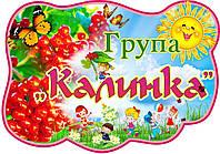 """Стенд с названием группы """"Калинка"""""""