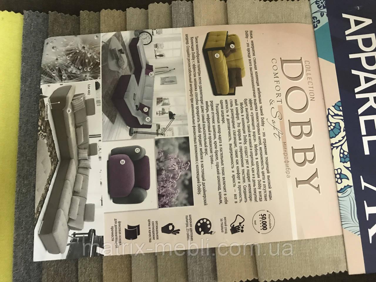 Добби мебельная ткань