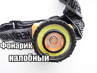 ✅ Фонарик налобный WD306, Head Lamp Cob 3W and 1 W LED NF-T838, 3 R3/AAA батарейки, 3 режима освещения