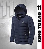 Мужская модная куртка японская зимняя Киро Токао - 8815 темно-синяя