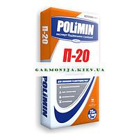 Полимин П-20 Армирующий клей для пенополистирола и минеральной ваты ТЕПЛО-ФАСАД АРМ 25 кг