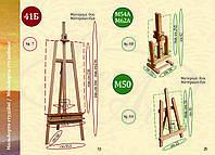 Мольберт деревянный М.41Б