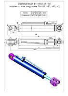Гидроцилиндр подъёма стрелы ТО-18Б.06.05.000, Г-149.125.56.710Г погрузчик ТО-18Б, Амкодор