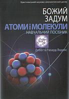 Божий задум. Атоми і молекули. Навчальний посібник. Деббі та Річард Лоренс