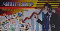 Менеджер - настольная экономическая игра