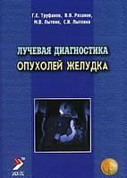Труфанов Г.Е., Рязанов В.В., Лыткин М.В., Лыткина С.И. Лучевая диагностика опухолей желудка