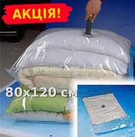 Вакуумный пакет для хранения вещей, размер 80х120см