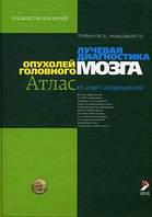 Труфанов Р. Е., Рамешвили Тобто Променева діагностика пухлин головного мозку (Атлас КТ і МРТ-зображень)