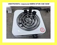 ЭЛЕКТРОПЛИТА  спиральная WIMPEX HP WX-100B 1000W!Опт