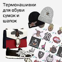 На обувь, на сумки, на шапки ТермоНашивки, ТермоПатчи, ТермоШевроны, Стразы на силиконе, фото 1