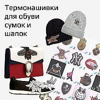 На обувь, на сумки, на шапки ТермоНашивки, ТермоПатчи, ТермоШевроны, Стразы на силиконе