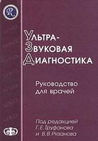 Труфанов Г.Е. Ультразвуковая диагностика. Руководство для врачей